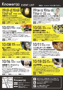 event_list14_20140922_02