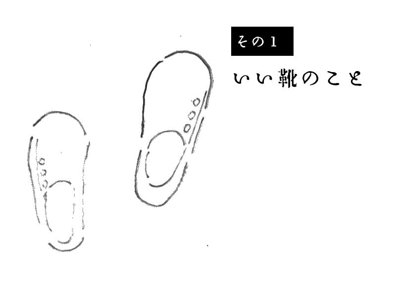 1_iikutsu