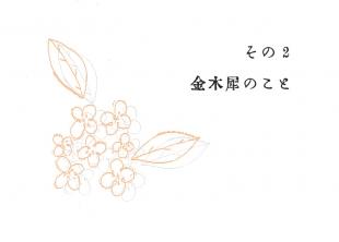 2_kinmokusei